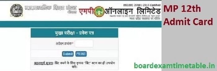 MP Board 12th Admit Card 2020