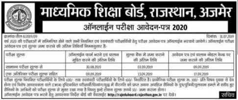 rajasthan board exam form