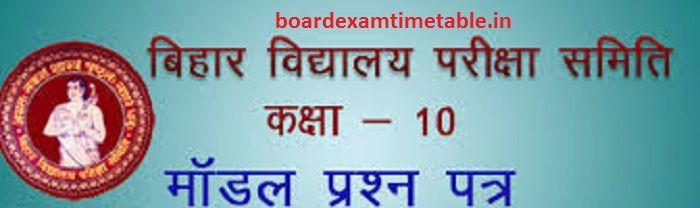 Bihar Board 10th Model Papers 2020