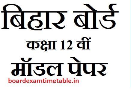 Bihar Board 12th Model Papers 2020