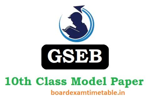 GSEB SSC Model Papers 2020
