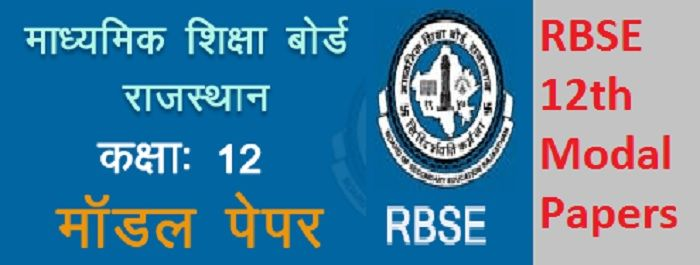 RBSE 12th Modal Papers 2020